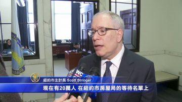 纽约市主计长提议取消房贷税 扶持可负担房