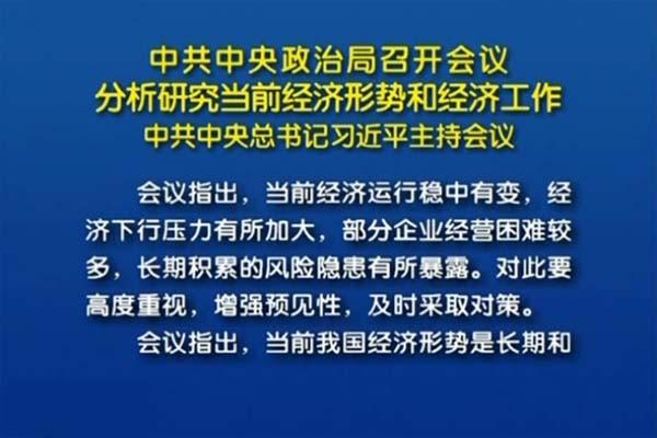 政治局会议首认经济下行 未提四中全会惹猜测