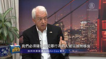 【湾区聚焦】加州州长候选人John Cox专访