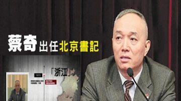 """北京密集撤换""""一把手""""  蔡奇不再是空头司令?"""