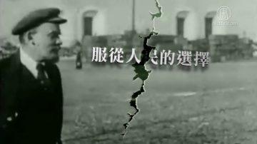 【百年红祸】血与谎 列宁2次政变 建共产党专政
