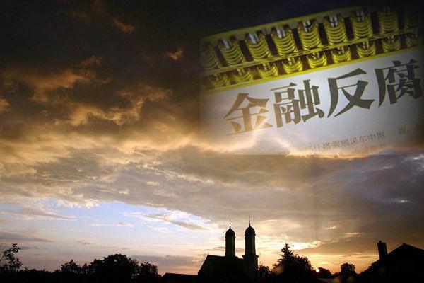 中纪委部署大动作 贸战迫使北京向金融界开刀