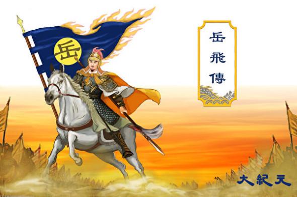 千古神将岳飞传(4)