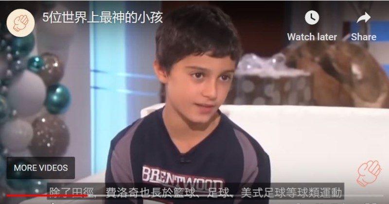 5位世界上最神奇的小孩 看完惊呆了(视频)