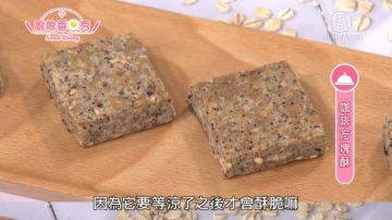 厨娘香Q秀:咖啡方块酥 美味唰嘴