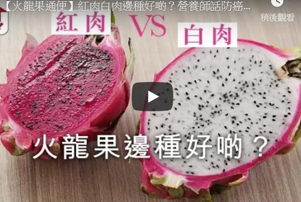 火龙果红肉白肉哪种更好?营养师:防癌要吃这种(视频)