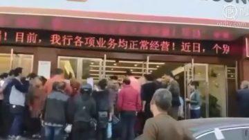 【微视频】自贡银行挤兑背后是地方债的冰山