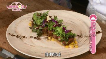 厨娘香Q秀:绿浮蜜姜蛤蜊汤/咖啡羊排佐乡村田玉米酱