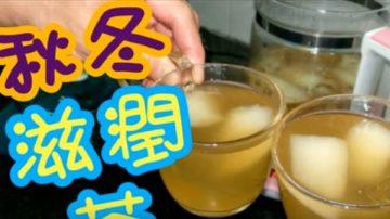 秋冬滋润茶 身体、喉咙干燥最合适(视频)