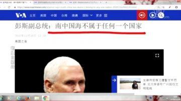 【石涛评述】彭斯出访东南亚 冷战开启?