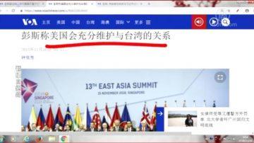 【石涛评述】强硬警告中共后 彭斯谈与台湾关系