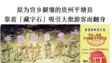 """峨眉山高人透露贵州""""藏字石""""真实来历"""