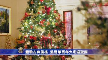 体验古典风格 温哥华百年大宅迎圣诞