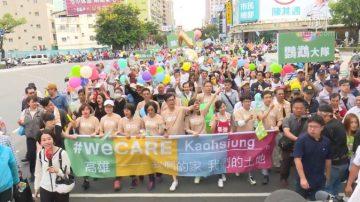 WeCare游行8万人上街 陈其迈陈菊合体