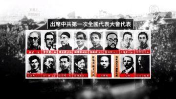 【百年红祸】中共一大代表十三人 七人离党