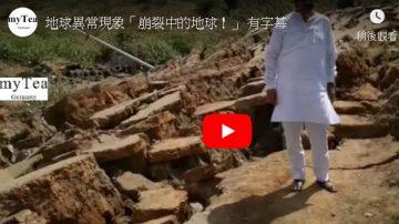 崩裂中的地球 巨大的裂缝在世界各地发生(视频)