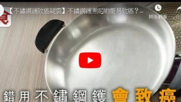 不锈钢锅用错会致癌 博士教正确使用(视频)