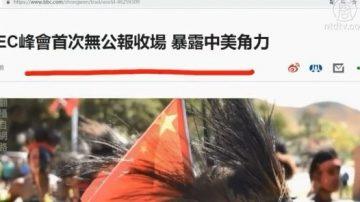 【今日点击】APEC无公报收场 川普彭斯唱红黑脸