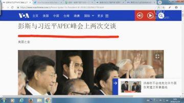 【今日点击】刘鹤访美生变 G20是习最后机会?