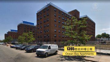 纽约市府斥资百亿 修缮政府楼六万多套公寓