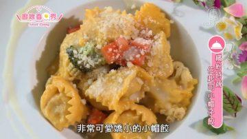 厨娘香Q秀:哇沙比炖饭-缤纷时蔬佐起司小帽子饺