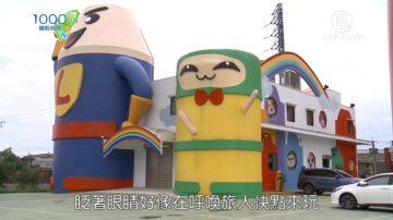 1000步的缤纷台湾:好玩好拍的苏澳观光工厂