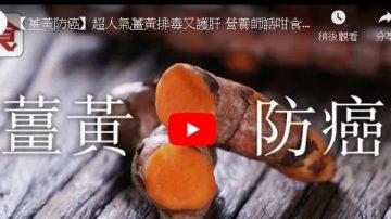 营养师:姜黄这样吃 防癌、排毒、护肝(视频)