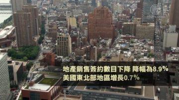 美国10月待售房屋销售 创四年新低