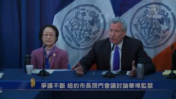争议不断 纽约市长闭门会议讨论华埠监狱