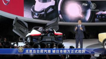 戈恩及日产汽车 被日本检方正式起诉