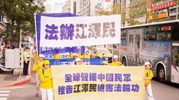 【禁闻】国际人权日 逾300万人要求法办江泽民