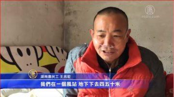 建设深圳二十年 中国农民工得病无人管