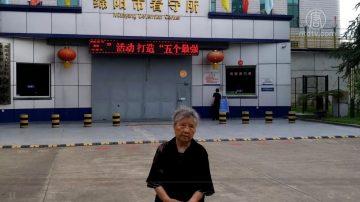 黄琦八旬老母进京被截访 至今下落不明
