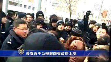 長春近千公辦教師省政府上訪