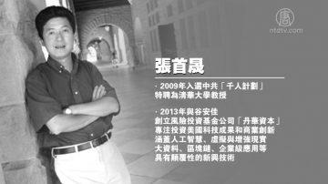 【禁聞】華裔科學家張首晟跳樓 千人計劃再引關注