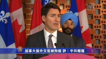 【禁闻】加拿大前外交官被拘留 评:中共报复