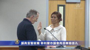 议员宣誓就职 菲利蒙市议会再添华裔面孔