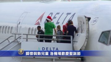 关怀弱势儿童 洛机场欢庆圣诞节