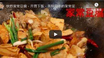家常豆腐 簡單又下飯(視頻)