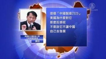 【禁闻】贸易战 中方初做调整 美方坚持结构改革