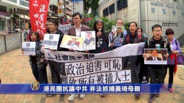 港民团抗议中共 非法抓捕黄琦母亲