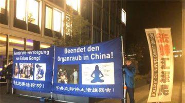 法轮功学员公众活动受阻 德国警方相助