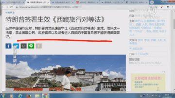 【今日点击】川普签署生效《西藏旅行对等法》