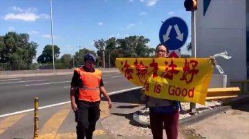 阿根廷法轮功学员 周日再向习车队喊话