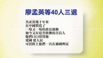 【禁聞】12月6日退黨精選