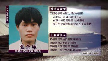 中共迫害实录:张金库