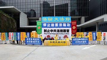 【禁闻】国际人权日 香港法轮功举行反迫害游行