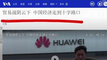 【今日点击】提要 贸易战阴影下 中国经济走到十字路口(下)