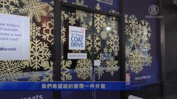 纽约市捐赠冬衣快闪店 帮助贫困者过寒冬