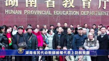 湖南省民代幼教师维权代表上访教育厅